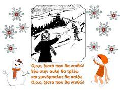 Στάση νηπιαγωγείο: Το τραγούδι του χειμώνα