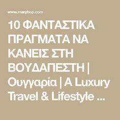 10 ΦΑΝΤΑΣΤΙΚΑ ΠΡΑΓΜΑΤΑ ΝΑ ΚΑΝΕΙΣ ΣΤΗ ΒΟΥΔΑΠΕΣΤΗ   Ουγγαρία   A Luxury Travel & Lifestyle Blog by Mary Kalymnou