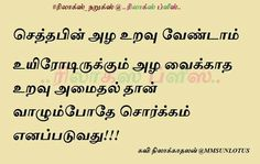 Life Poems, Poems About Life, Tamil Love Quotes, Beautiful Lines, Girl Quotes, Truths, Positive Quotes, Philosophy, Motivational