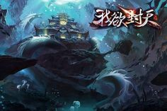 Art from xianxia novel I Shall Seal the Heavens. Cool dragon and Chinese style building.