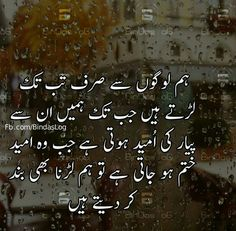 Best Urdu Quotes With Images Updated] - Best Urdu Quotes Poetry Quotes, Sad Quotes, Wisdom Quotes, Words Quotes, Best Quotes, Love Quotes, Urdu Poetry, Qoutes, Sayings