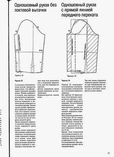 modelist kitapları: Сборник. Жакеты и пальто- rus pattern book Coat Pattern Sewing, Coat Patterns, Pattern Books, Sewing Patterns, Modelista, Blouses, Libros, Stitching Patterns, Factory Design Pattern