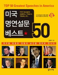 미국 명연설문 베스트 50/김정우 - Call Number: KOR 815 KIM [Mar 2014]