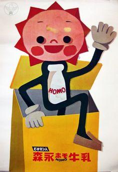 ホモちゃん 森永ホモ牛乳のキャラとして登場。現在は牛乳プリンのキャラとして活躍中