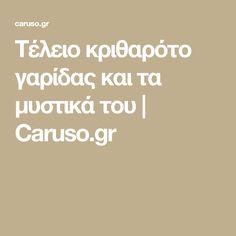 Τέλειο κριθαρότο γαρίδας και τα μυστικά του   Caruso.gr