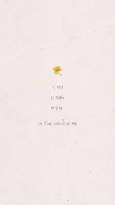 Embedded Iphone Wallpaper Korean, Korea Wallpaper, Kawaii Wallpaper, Galaxy Wallpaper, Screen Wallpaper, Wallpaper Quotes, Korean Text, Korean Words, Korean Picture
