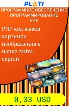 php вывод изображений из папки