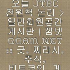 오늘 JTBC 전원책 논리 > 일반회원공간 게시판 | 깜넷 ggam.net :: 굿, 찌라시, 주식, 비트코인, 게임