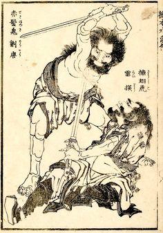 """108 Heroes of the Suikoden"" series, 1829 by Katsushika Hokusai"