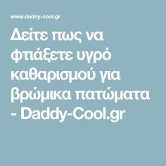 Δείτε πως να φτιάξετε υγρό καθαρισμού για βρώμικα πατώματα - Daddy-Cool.gr Cleaning, Home Cleaning