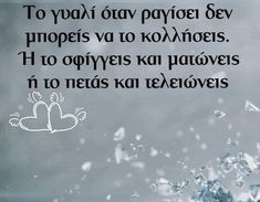 Sad Love Quotes, Greek Quotes, Wisdom Quotes, Beautiful Words, Humor, Sayings, Respect, Amsterdam, Angel