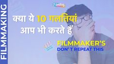 Filmmaking tips – filmmaking tips for beginners. filmmaking tips – Ye Mistakes na kare   10 tips on filmmaking you've never got before. These simple tips will help take your mobile filmmaking to the next level and make your videos stand out… 10 filmmaking tips you need to know. We've spoken to the best of … Filmmaking Tips – Ye Mistakes Na Karen   10 Tips On Filmmaking You've Never Got Before   Read More » Screenplay Format, Screenwriting, You Videos, Feature Film, Video Editing, Filmmaking, Mistakes, Read More, Need To Know