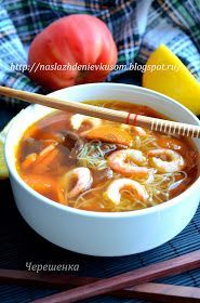 Замечательный суп в лучших традициях азиатской кухни. Легкий, интересный и вкусный! Ингредиенты: 100г рисовой лапши 400г замор...
