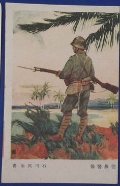 "1930's Sino Japanese War Postcard ""Guard in battlefront"" - Japan War Art"