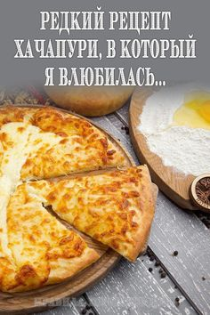 Food Photo, Recipies, Cheese, Cooking, Breakfast, Cake, Ethnic Recipes, Food, Pies