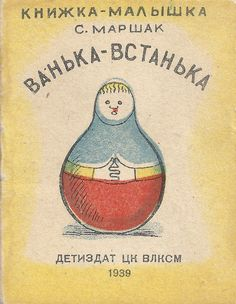 Russian children's book from 1939