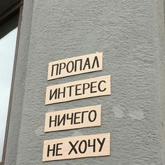 V Video, Russian Quotes, Text Pictures, Quote Aesthetic, My Mood, Mood Quotes, In My Feelings, Love Life, Quotations