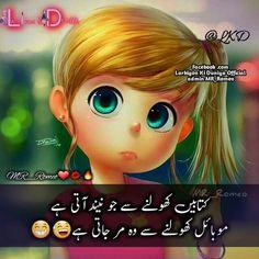 Follow ♡ --> p i n t e r e s t : @HRshafique Very Funny Jokes, Funny Video Memes, Hilarious, Inspirational Quotes In Urdu, Urdu Quotes, Qoutes, Best Love Proposal, Poetry Funny, Romantic Status