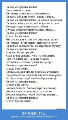 На что мы тратим жизнь... Melodie, Cool Words, Life Lessons, Wise Quotes, Great Quotes, Inspirational Quotes, Russian Quotes, Something Interesting, Emotional Intelligence