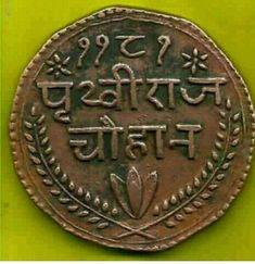Now it's not easy Rare Coin Values, Coin Auctions, Valuable Coins, Vintage India, Antique Coins, World Coins, Rare Coins, Coin Collecting, Silver Coins