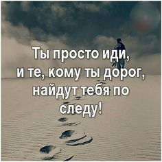 Best Advice Quotes, Wise Quotes, Faith Quotes, Leadership Quotes, Education Quotes, Russian Quotes, Foreign Words, Inspirational Words Of Wisdom, Psychology Quotes