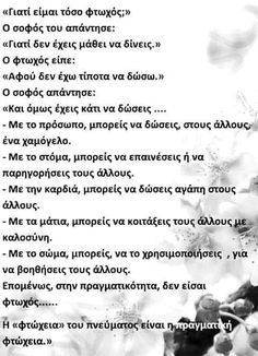 Camp Quotes, Greek Quotes, Wise Words, Sayings, Life, Greek Language, Lyrics, Word Of Wisdom, Intelligent Quotes