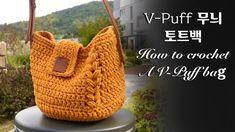 [ENG](코바늘가방)Puff무늬 토트백/ 코바늘 미니가방/ How to crochet a V-Puff mini bag Crochet Clutch Pattern, Diy Crochet Bag, Crochet Bag Tutorials, Bag Pattern Free, Crochet Doily Patterns, Crochet Videos, Crochet Handbags, Crochet Purses, Knitted Bags