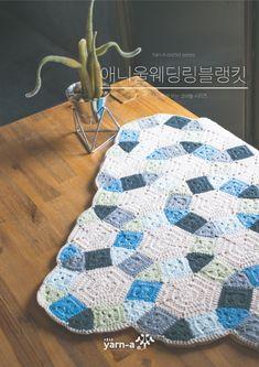 [무료도안] 로맨틱한 웨딩링 블랭킷뜨기 : 네이버 블로그 Granny Squares, Afghan Blanket, Doilies, Crochet Patterns, Rugs, Home Decor, Tricot, Bedspreads, Bed Covers