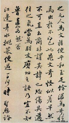 (清)郑板桥行书坡公小品册0005