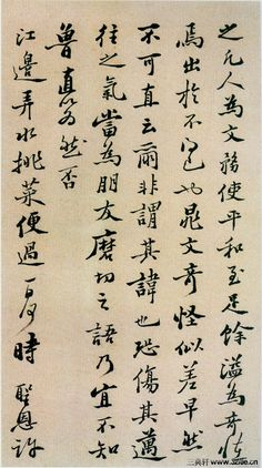 (清)郑板桥行书坡公小品册0005 Chinese Calligraphy, Caligraphy, Calligraphy Art, Japanese Family Crest, Cursive, Digital Art, Drawing, Lyrics, Sketches