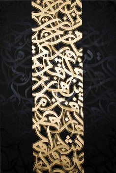Calligraphy....I don't know what this sez, but it looks so cool!