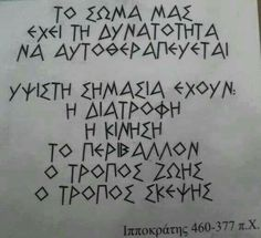 Me Quotes, Funny Quotes, Greek Quotes, Notes, Wisdom, Sayings, Life, Inspiration, Funny Phrases