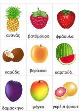 Μαθαίνω τα φρούτα και τα λαχανικά
