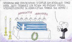 12-09-18 - ΚΥΡΚΥΡ Peanuts Comics, Greece, Cartoons, Greece Country, Cartoon, Animated Cartoons, Animated Cartoon Movies, Comic Books