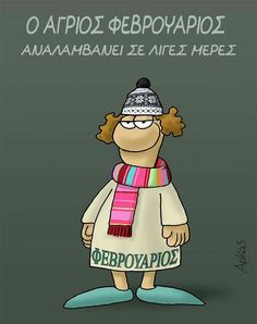 Funny Greek, Funny Quotes, Family Guy, Humor, Winter, Funny Quites, Cheer, Funny Qoutes, Humour