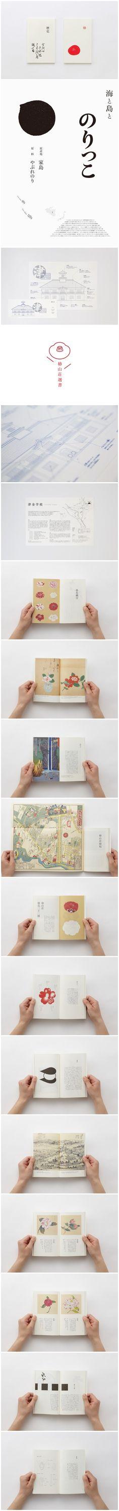 大黑大悟的书籍排版