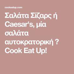 Σαλάτα Σίζαρς ή Caesar's, μία σαλάτα αυτοκρατορική ⋆ Cook Eat Up!