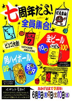 串焼だるま山 7周年 イベントポスター Tasty, Poster, Character, Posters