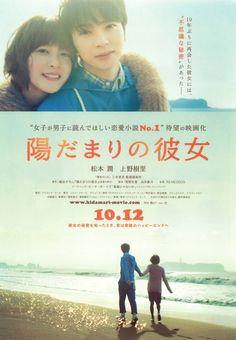 #HidamariNoKanojo #陽だまりの彼女 6/10 #fantasy #romance