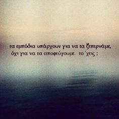 Find images and videos about quote, life and greek quotes on We Heart It - the app to get lost in what you love. Life In Greek, Wisdom Quotes, Me Quotes, Special Words, Lost, Greek Words, Quote Board, Greek Quotes, English Quotes