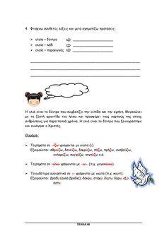 γλώσσα δ΄ δημοτικού α΄τεύχος School, Enterprise Application Integration