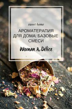 ароматерапия для дома, эфирные масла, ароматические смеси для дома
