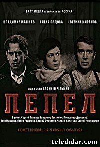 Пепел (2013) смотреть российский сериал онлайн