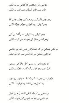 Urdu Quotes, Lyric Quotes, Poetry Quotes, Urdu Poetry Romantic, Love Poetry Urdu, Dear Diary Quotes, Nice Poetry, Aesthetic Poetry, Urdu Love Words
