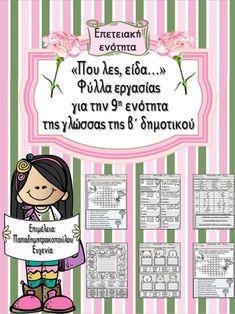 """""""Που λες, είδα..."""" Φύλλα εργασίας για την 9η -επετειακή- ενότητα της… Greek Language, Puma, Book Activities, Classroom, Education, School, Books, Kids, Crafts"""