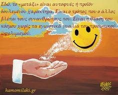 To χαμομηλάκι : Οι «Μεταξωτοί άνθρωποι» Μαθήματα ζωής για μας και ...