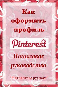 Профиль в #Пинтерест: как заполнить для продаж и трафика на сайт. Profile #Pinterest: руководоство для начинающих