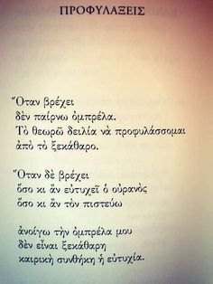 Όταν βρέχει. δεν παίρνω ομπρέλα. Το θεωρώ δειλία να προφυλάσσομαι. από το ξεκάθαρο!!! Movie Quotes, Funny Quotes, Life Quotes, Favorite Quotes, Best Quotes, Literature Quotes, Something To Remember, Greek Quotes, Deep Words