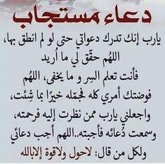 Quran Quotes Inspirational, Islamic Love Quotes, Muslim Quotes, Duaa Islam, Islam Hadith, Islam Quran, Islamic Phrases, Coran Islam, Allah Love
