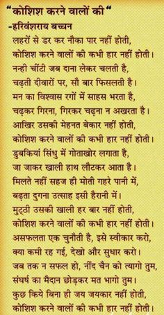 Koshish karnevalo ki.... Never Give Up, Hindi Quotes, Event Ticket, Trail, Motivational, Poems, Poetry, Poem, Stay Strong